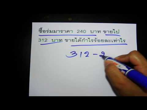 ติวเข้า ม 1 บทประยุกต์ 5 6