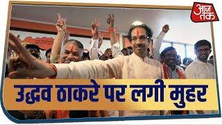 Maharashtra के अगले CM होंगे Uddhav Thackeray, Pawar ने कहा बनी सहमती