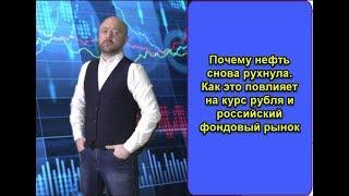 Смотреть видео Почему нефть снова рухнула. Влияние на курс Рубля и фондовый рынок. Прогноз курса цены. онлайн