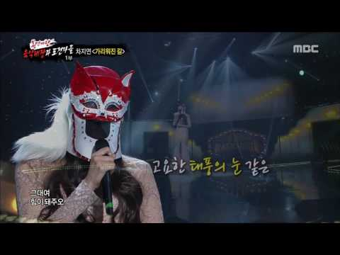 [King of masked singer] 복면가왕 Cha Ji Yeon - The covered up road 20160916