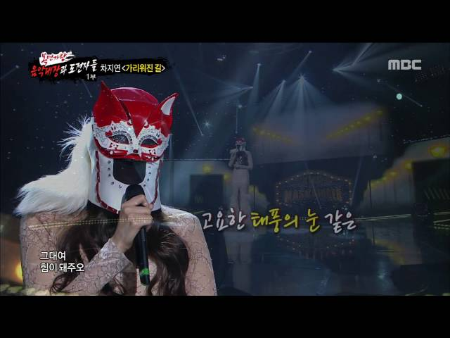 [King of masked singer] 복면가왕 Cha Ji Yeon – The covered up road 20160916