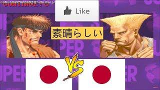 アーケード Super Street Fighter 2 Turbo