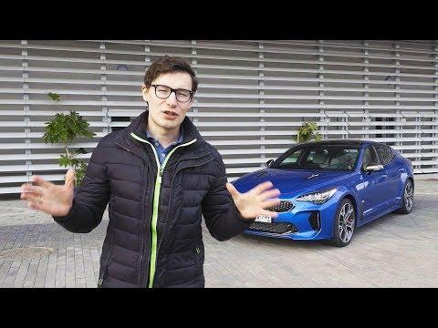 Прощай, BMW Kia Stinger тест драйв и обзор первого корейского спорткара