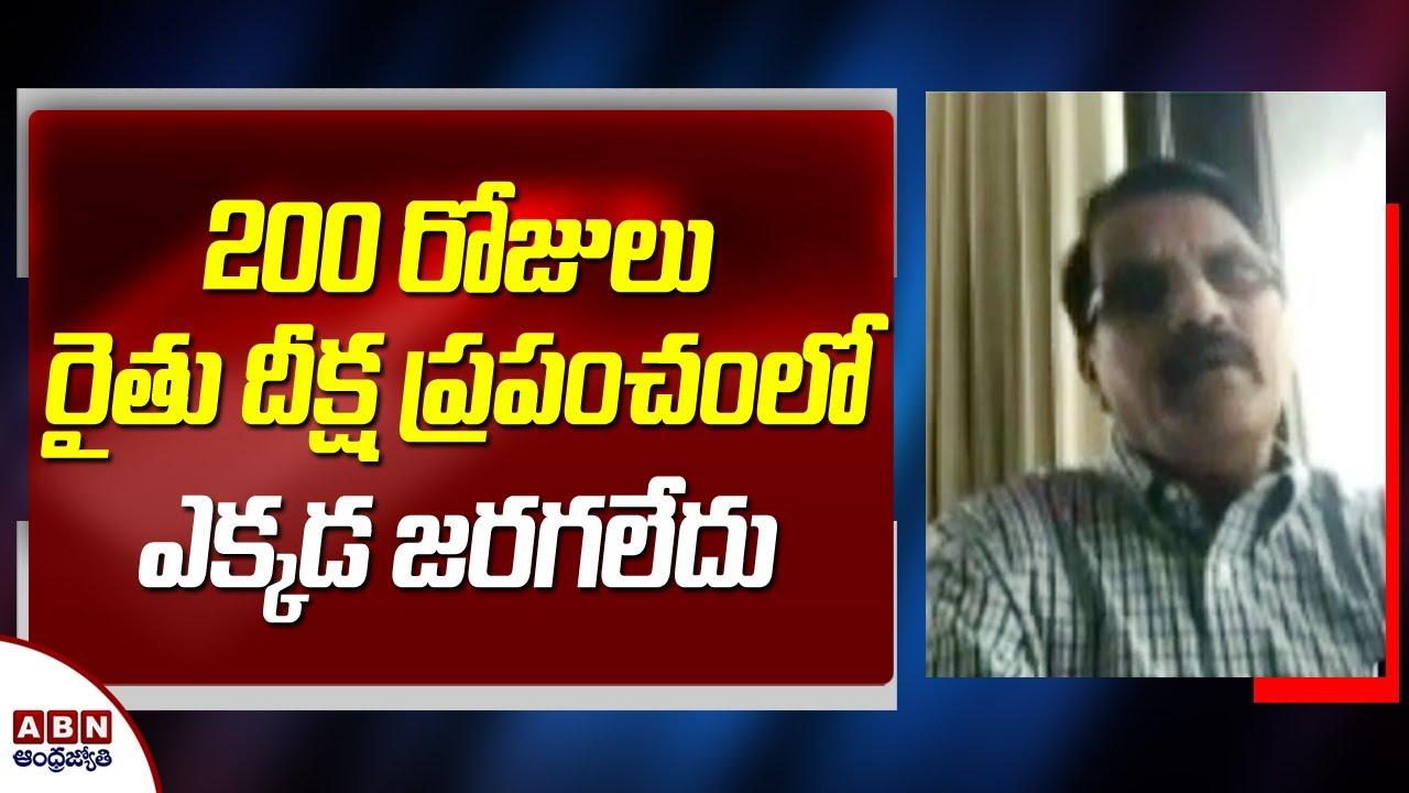 200 రోజులు రైతు దీక్ష ప్రపంచంలో ఎక్కడ జరగలేదు Producer ...
