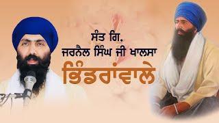 Sant Jarnail Singh Ji Khalsa BhindraWale | Baba Banta Singh Ji | Munda Pind Wale | Sikhilogy