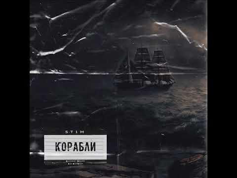 ST1M - Корабли (NEW!!!) 2019
