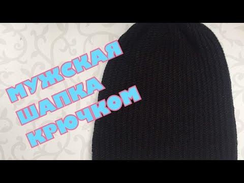 Связать шапку крючком мужскую шапку видео