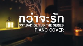 Download lagu กว่าจะรัก OST.Bad Genius The Series | Piano Cover By CARESAVA