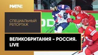 Великобритания Россия Live Специальный репортаж