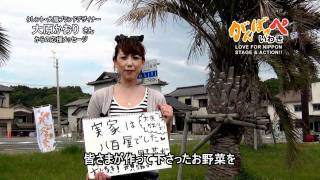 大原かおりさんからの応援メッセージ 大原かおり 検索動画 27