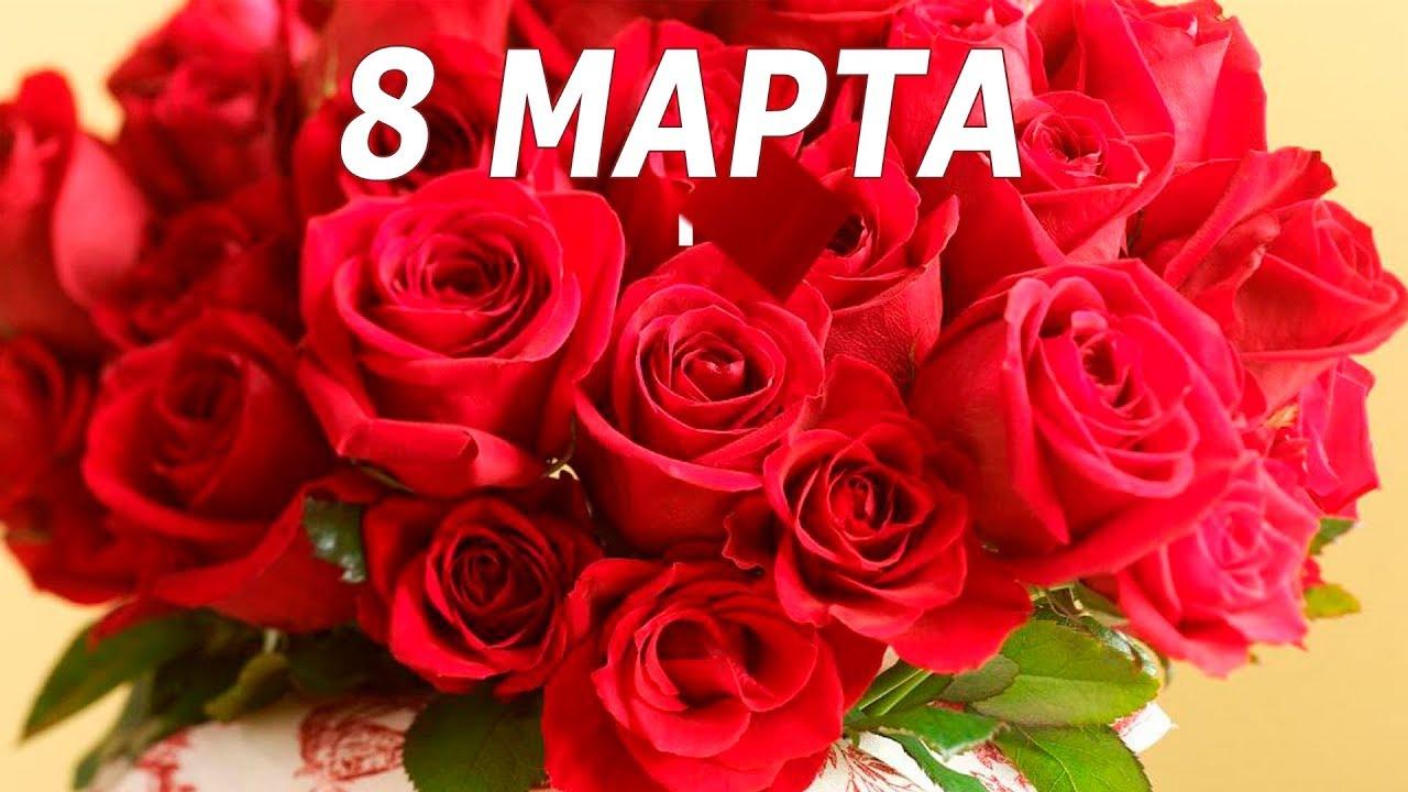 Поздравления с 8 марта любимого