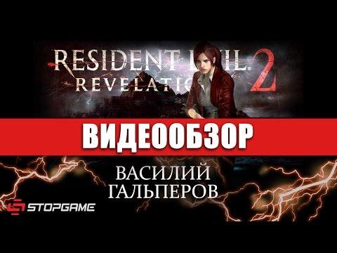 Обзор игры Resident Evil: Revelations 2