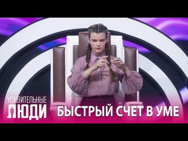 «Удивительные люди». 5 сезон. 7 выпуск. Мария Шаболтаева. Сложные вычисления в уме