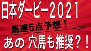 【競馬予想】日本ダービー2021渾身の予想!本当にエフフォーリアの一強なの?【競馬予想】