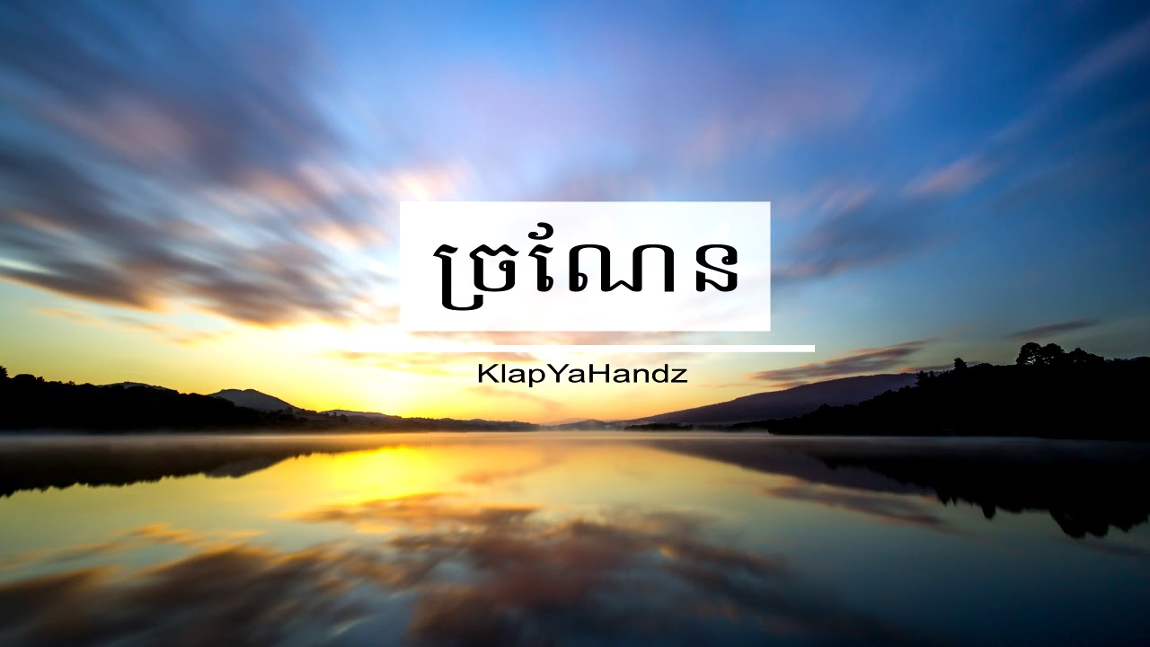 ច្រណែន-KlapYaHandz[OFFICAIL AUDIO]