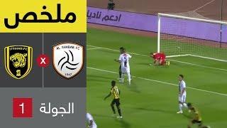 ملخص مباراة الشباب والاتحاد في الجولة 1 من دوري كأس الأمير محمد بن سلمان