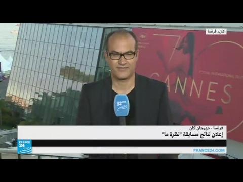 جائزة -نظرة ما- من نصيب الفيلم الإيراني -رجل نزيه-  - 21:22-2017 / 5 / 28