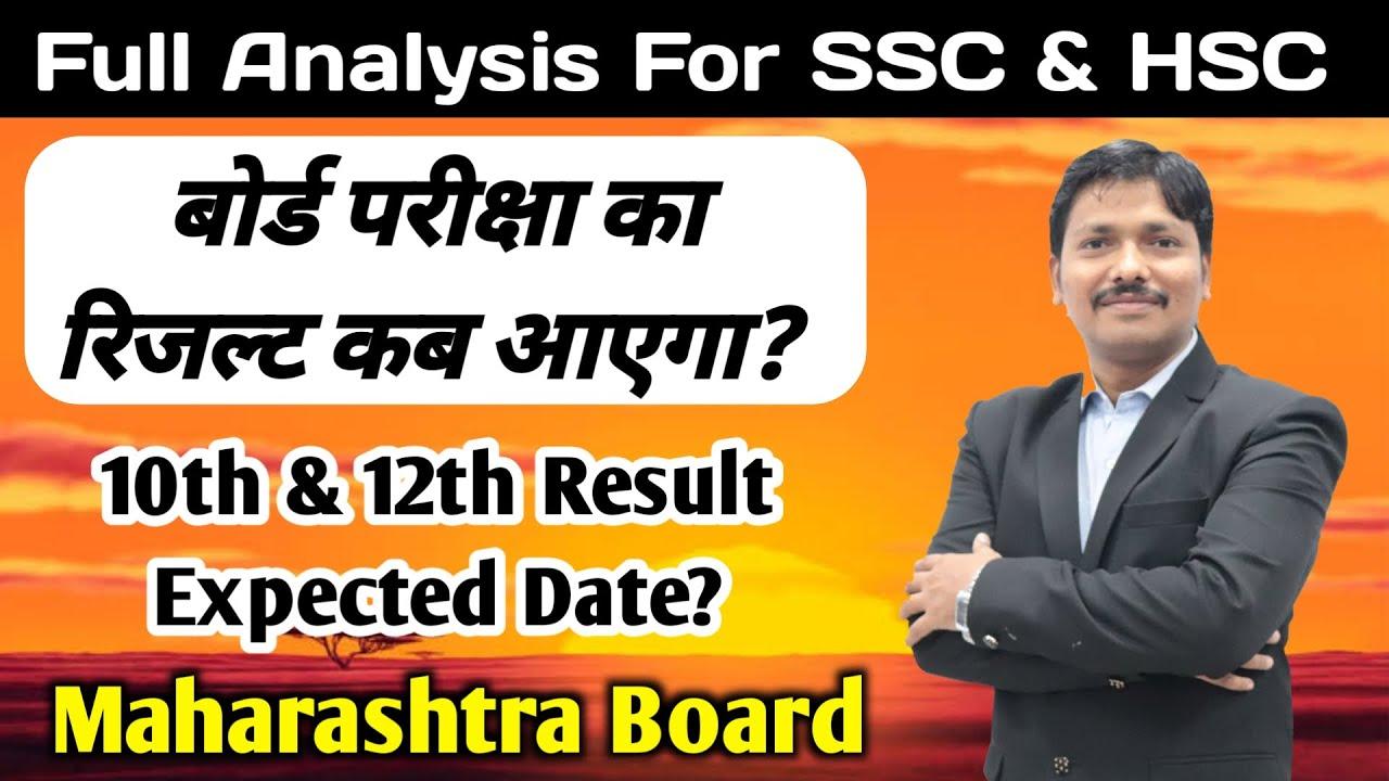 Ssc Hsc Expected Result Date दसव और ब रहव