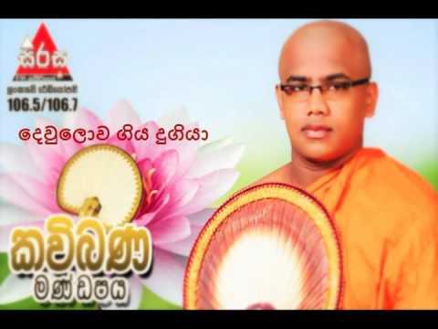 Sirasa fm Kavi Bana Mandapaya Dewulowa Giya Dugiya - 0712738311