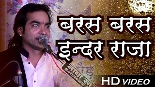 SUPERHIT MARWADI SONG - बरस बरस इन्दर राजा | Baras Baras Inder Raja | Sevantri Kheda Live
