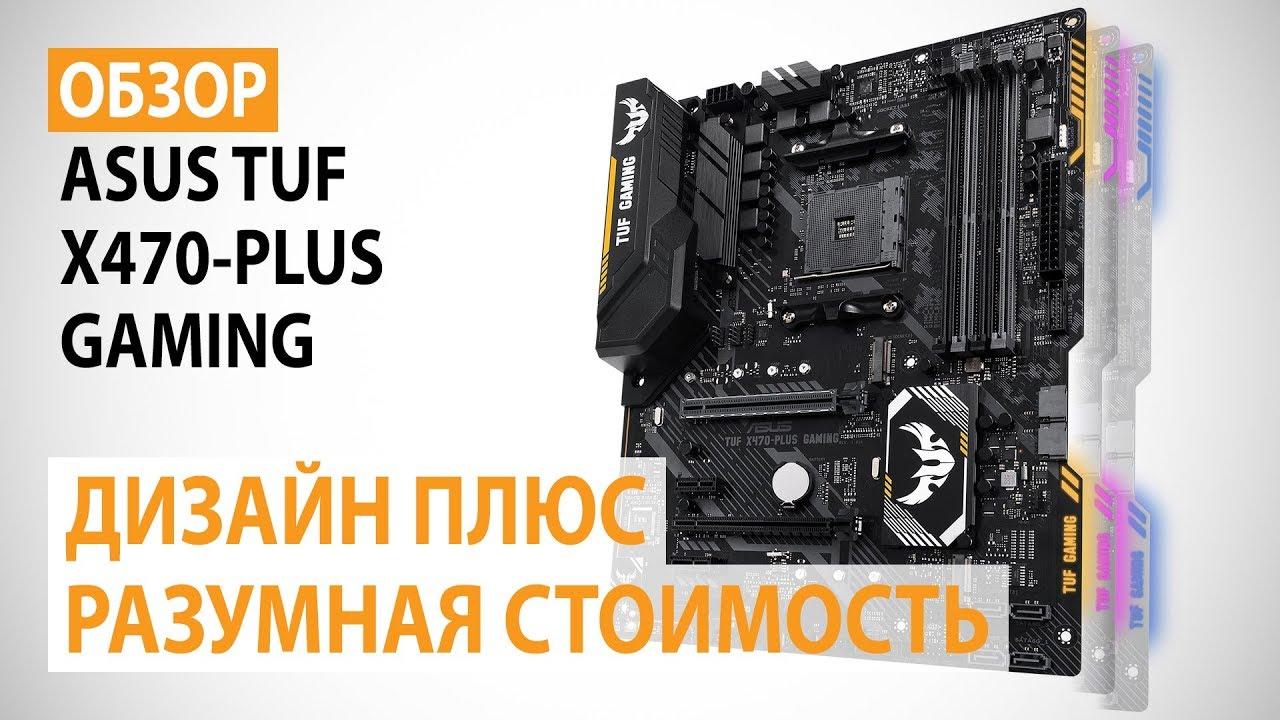 Обзор материнской платы ASUS TUF X470-PLUS GAMING на чипсете AMD X470