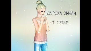 The Sims 3 сериал от Make fun. | Дурёха Эмили. | 1 серия.