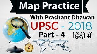 Map practice for UPSC 2018 - Set 4 - Places In News - Current affairs 2018