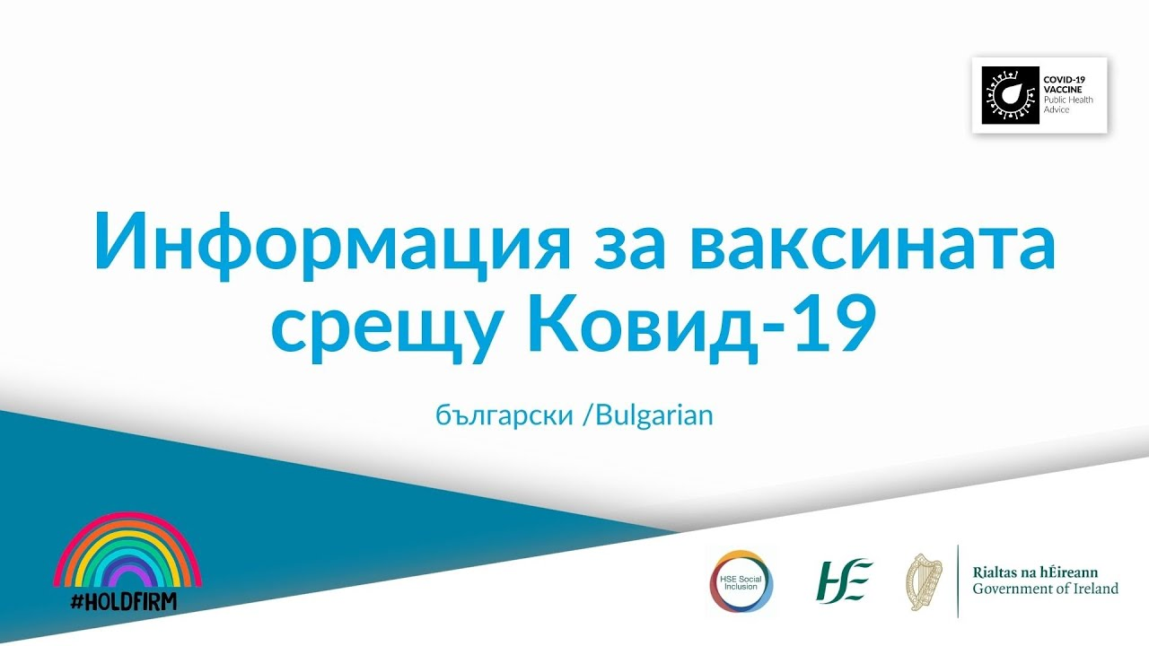 Информация за ваксината срещу Covid-19/Ковид-19/Information on the Covid19 Vaccine in Bulgarian