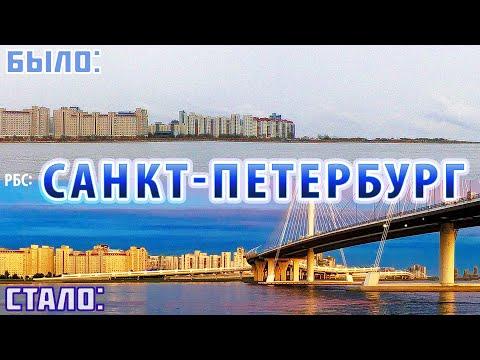 Как изменился Санкт-Петербург за 20 лет?