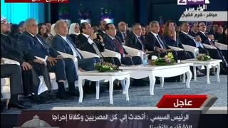 بالفيديو.. السيسي: توزيع 8 مليون عبوة غذائية على المصريين بنصف الثمن