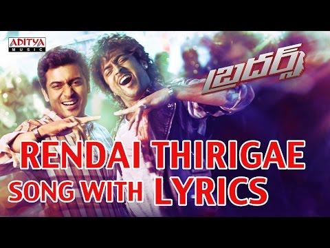 Rendai Thirigae Full Song With Lyrics - Brothers Songs - Surya, Kajal Aggarwal, Harris Jayaraj