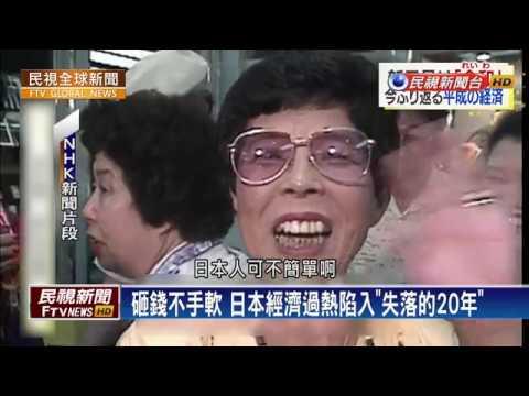 【民視全球新聞】令和時代來臨 平成記事:泡沫經濟、311大地震