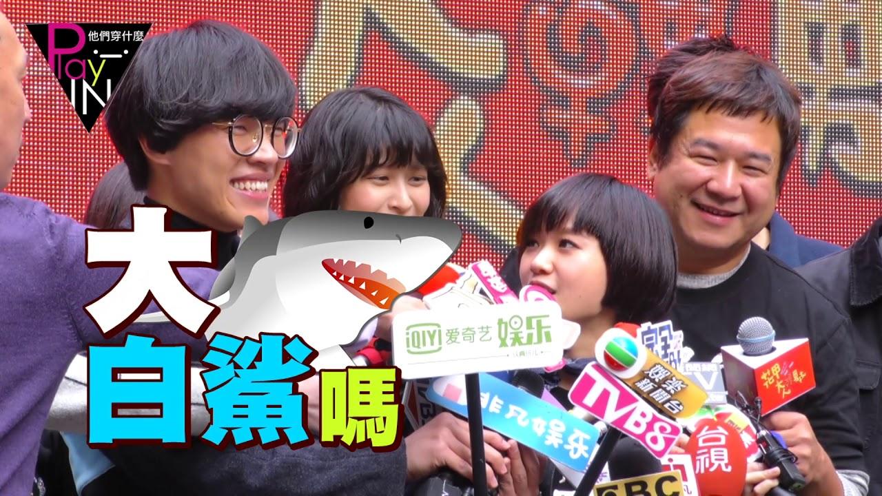 《花甲》電影版盧廣仲自爆摘何潤東壽桃 有崇拜的感覺 - YouTube