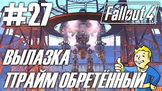 Fallout 4 (HD 1080p) - Вылазка / Прайм обретённый - прохождение #27