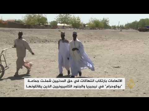 اتهامات لجيش الكاميرون وبوكو حرام بارتكاب جرائم إنسانية  - 20:54-2018 / 9 / 13