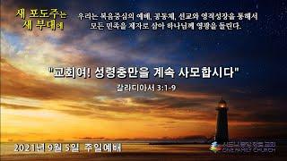 """[시드니중앙장로교회] 2021년 9월 5일 주일예배  """"교회여! 성령충만을 계속 사모합시다"""""""