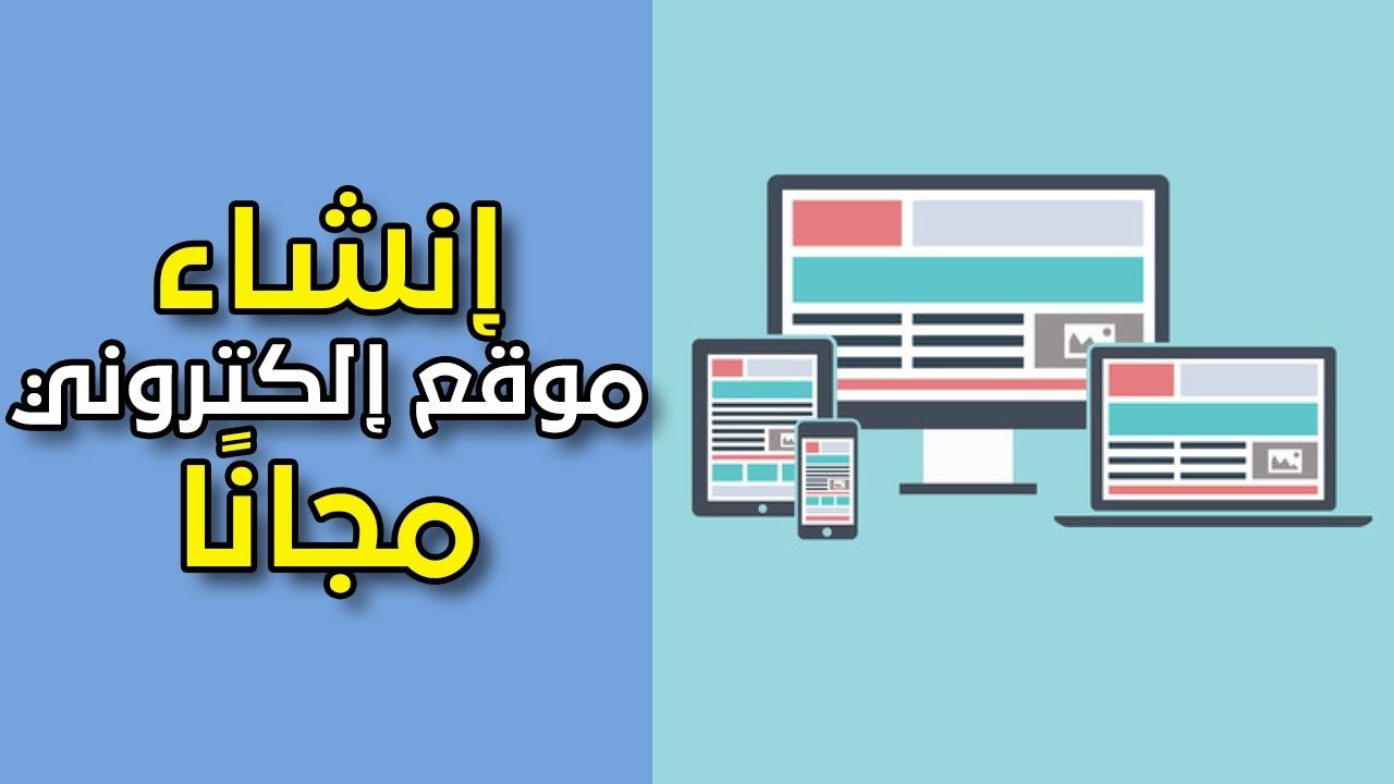 كيفية إنشاء موقع إلكتروني مجان ا على شبكة الإنترنت Youtube