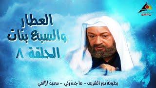 مسلسل العطار والسبع بنات - نور الشريف - الحلقة الثامنة Video