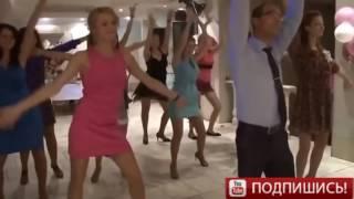 Танцы и конкурсы на свадьбе приколы 2017
