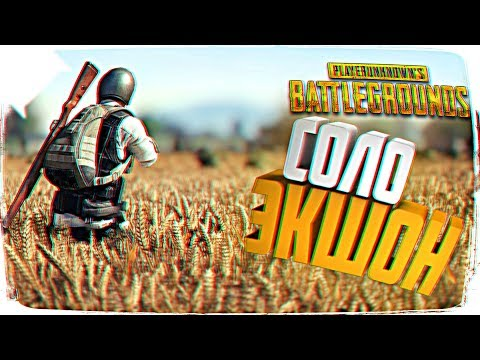 СОЛО ТОП В BATTLEGROUNDS 🔫 PUBG СТРИМ