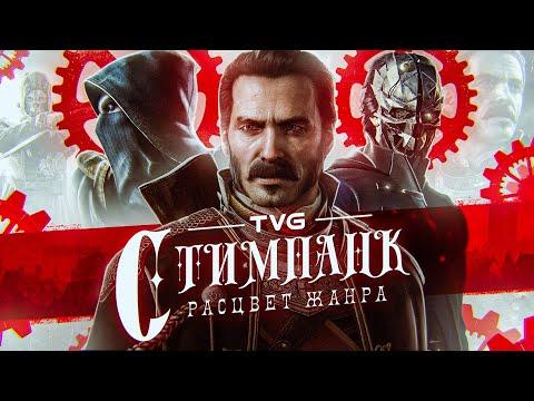 Расцвет стимпанка в играх!   История жанра от викторианской эпохи до Dishonored, Bioshock и Arcanum.