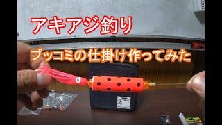 No.141 Re:ゼロから始めるブッコミ生活PART1「仕掛けを作ってみた!!」稚内の釣り人こーすけ[アキアジ][鮭]