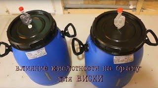 🍷 Как сделать ВИСКИ в домашних условиях Ч.2 - Влияние кислотности на брагу для ВИСКИ