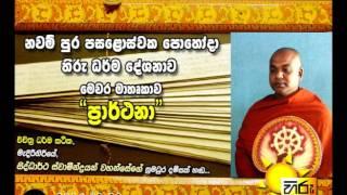Nawam Pohoda Hiru Dharma Deshanawa - 2016-02-22 - Prarthana (Wishes)