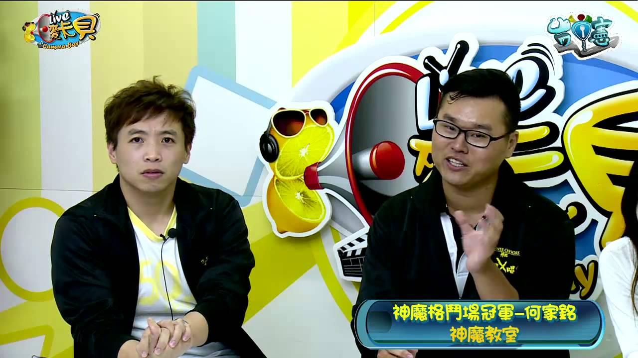 麥卡貝Live直播 20140925 臺一憲 - YouTube