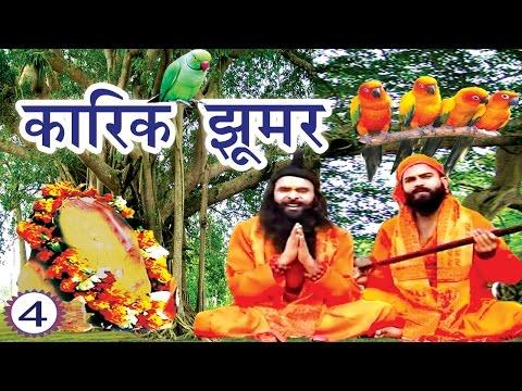 कारिक झूमर (भाग-4) | Karik Jhoomer (Part-4) | New Maithili Lokkatha | Nach Programme