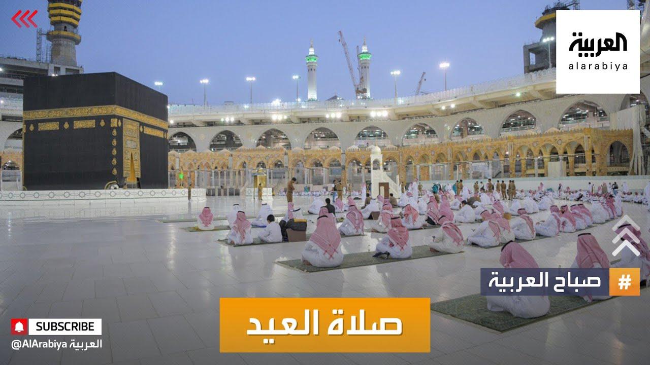 صباح العربية | المعتمرون يؤدون صلاة العيد وفقا للإجراءات الاحترازية للوقاية من كورونا  - 09:58-2021 / 5 / 13