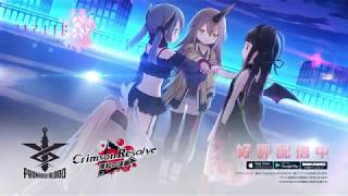 スマホゲーム「マギアレコード 魔法少女まどか☆マギカ外伝」イベント『Crimson Resolve~深紅の決断~』PV