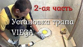 видео трап Viega