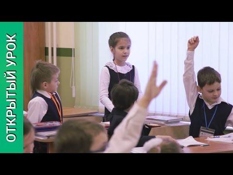 Видео Русский язык 2 класс гдз